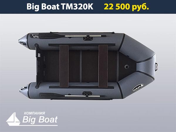 Big Boat TM320K