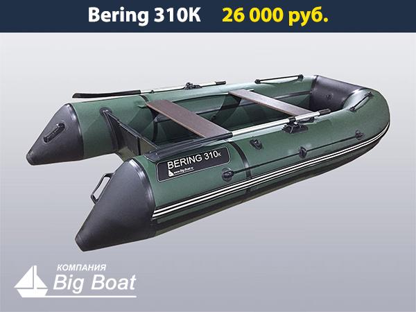 bering 310k