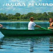 Лодка Голавль
